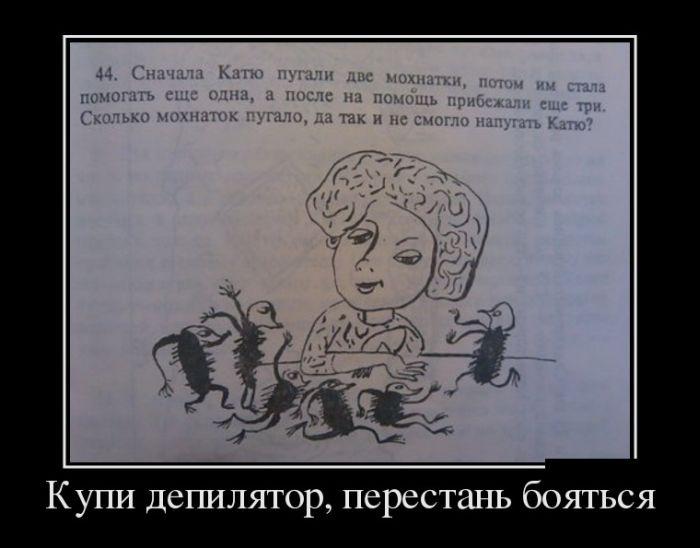 Демотиваторы 10.09.2014 (28 фото)
