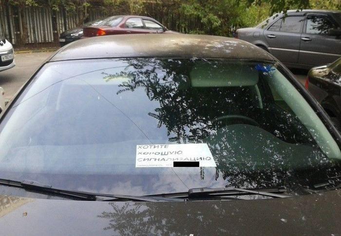 Забавная сигнализация на автомобиле (3 фото)