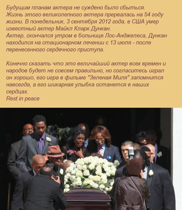 Интересные факты о карьере Майкла Кларка Дункана (8 фото)
