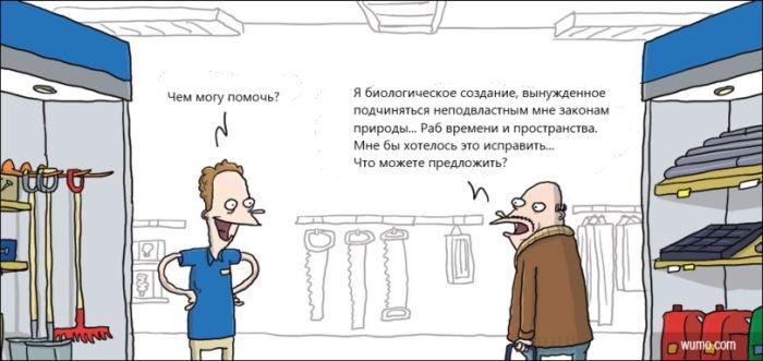 Смешные комиксы 15.09.2014 (19 картинок)