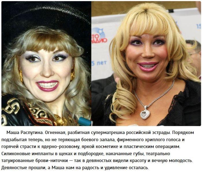 Известные люди в погоне за красотой (6 фото)