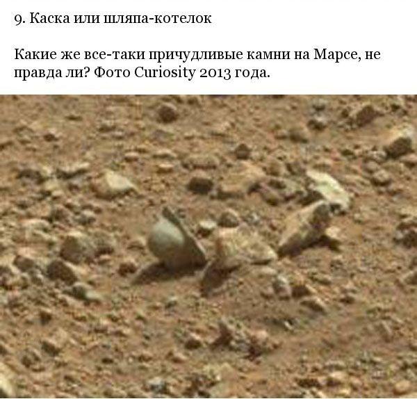"""Необычные предметы в кадре на снимках с планеты """"Марс"""" (15 фото)"""
