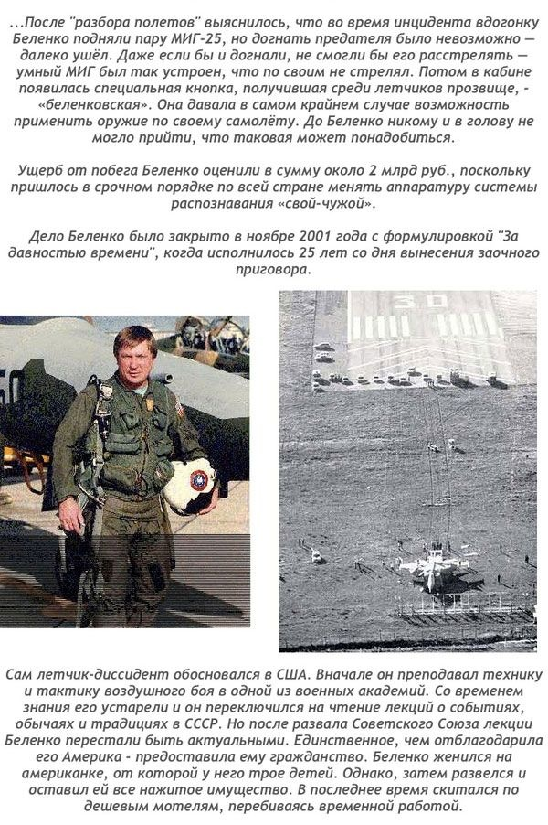 """Для чего необходима кнопка """"Беленко"""" в отечественных истребителях (4 фото)"""