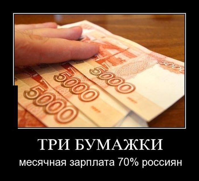 Демотиваторы 19.09.2014 (29 фото)