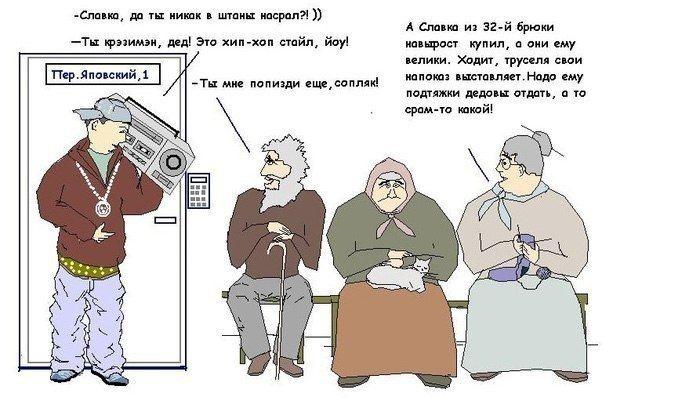 Как старушки у подъезда относятся к представителями разных субкультур (8 фото)