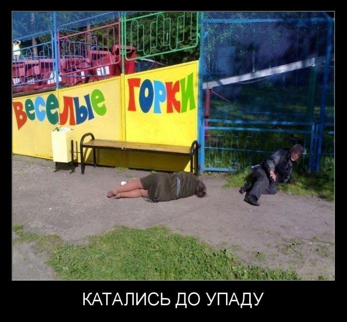 Демотиваторы 22.09.2014 (30 фото)