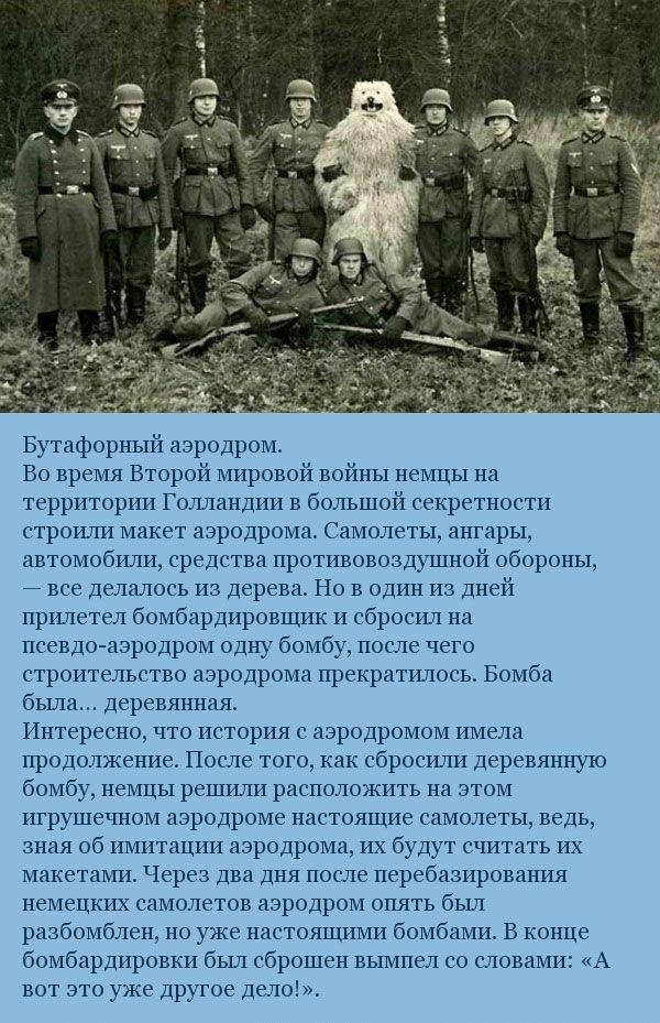 Курьезы второй мировой войны (10 фото)