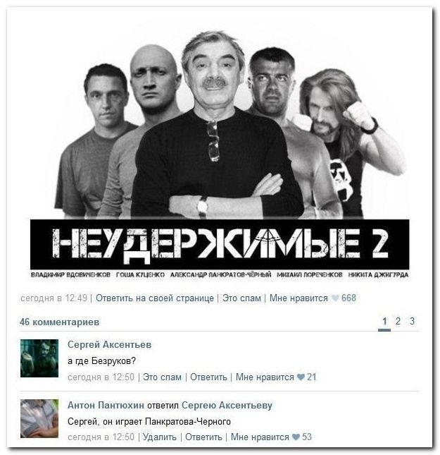 Смешные комментарии из соцсетей от 23.09.2014 (10 фото)