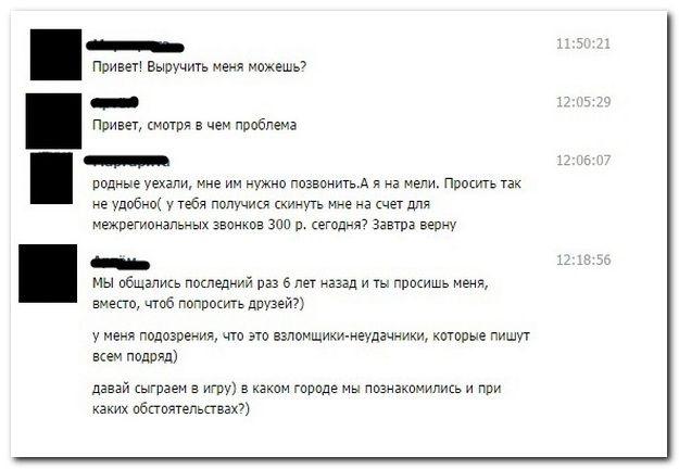 Смешные комментарии из соцсетей от 24.09.2014 (14 фото)