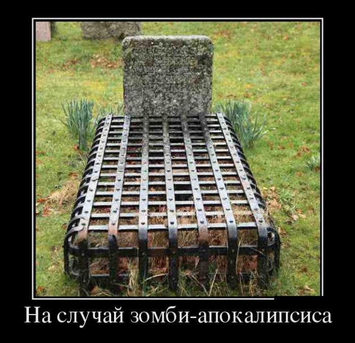 Демотиваторы 24.09.2014 (28 фото)