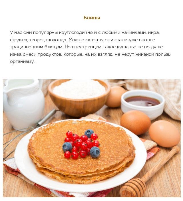 Cтранные для иностранцев русские блюда  (11 фото)