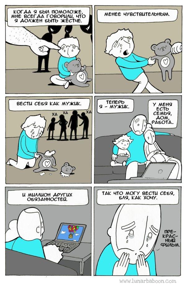 Смешные комиксы 26.09.2014 (20 картинок)