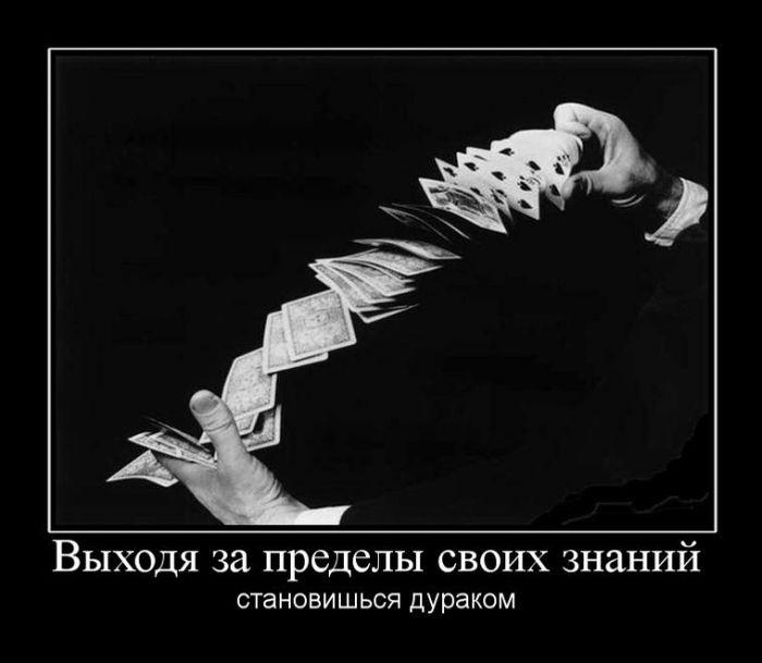 Демотиваторы 26.09.2014 (28 фото)