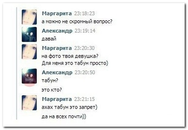 Смешные комментарии из соцсетей от 28.09.2014 (12 фото)