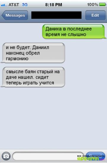 Прикольные смс от 29.09.2014 (21 фото)