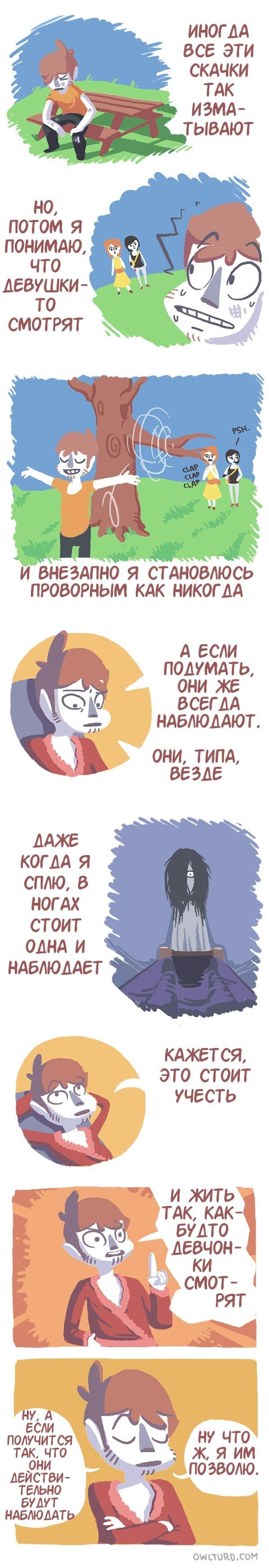 Комиксы дня 29.09.2014 (14 картинок)