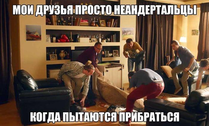 Что делают мужчины, когда остаются дома одни (9 фото)