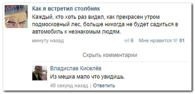 Смешные комментарии из соцсетей от 30.09.2014 (11 фото)