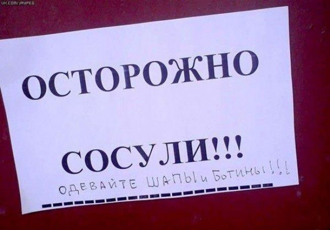 Забавные надписи и объявления от 30.09.2014 (19 фото)