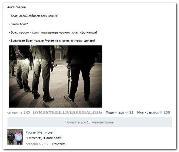Смешные комментарии из соцсетей от 01.10.2014 (13 фото)