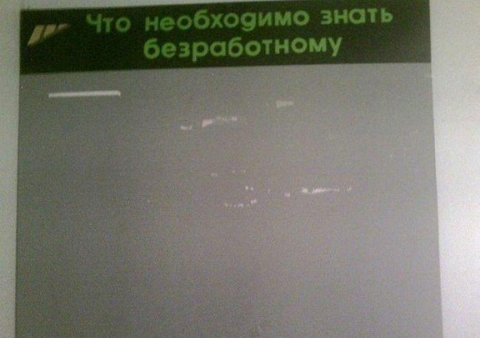 Забавные надписи и объявления от 01.10.2014 (15 фото)