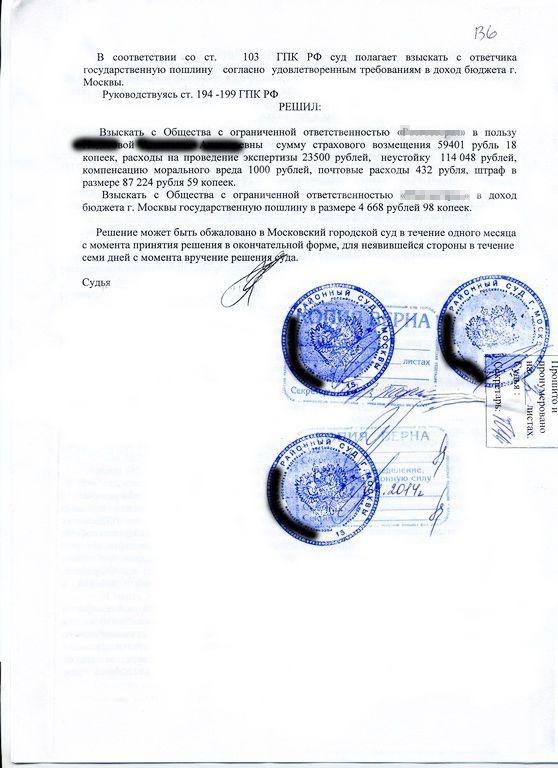 Как можно выиграть суд со страховой компанией из-за разбитого Москвича (10 фото + текст)