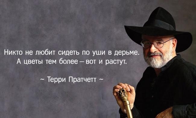Лучшие цитаты одного из самых остроумных фантастов современности (1 фото)