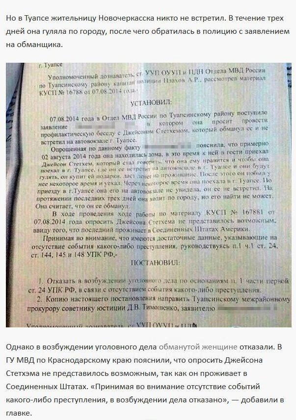 Жительница Новочеркасска заявила в полицию на актера Джейсона Стетхэма (3 фото)