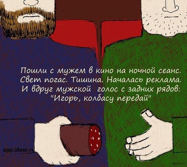 Смешные комиксы 02.10.2014 (20 картинок)