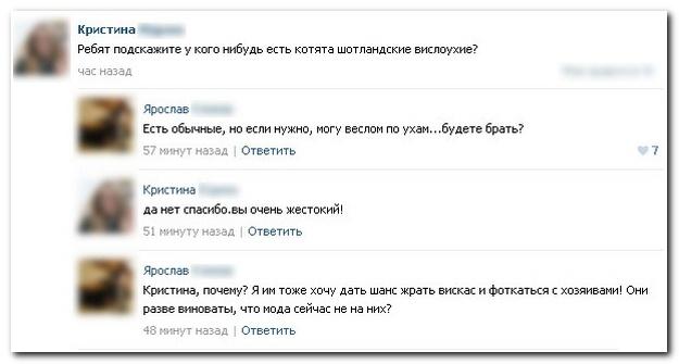 Смешные комментарии из соцсетей от 03.10.2014 (10 фото)