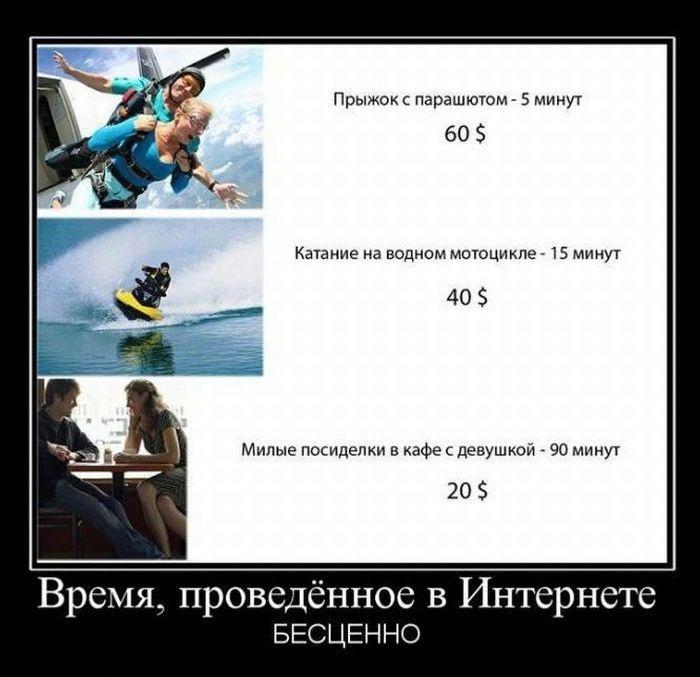 Демотиваторы 03.10.2014 (30 фото)