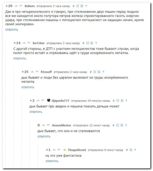 Смешные комментарии из соцсетей от 04.10.2014 (24 фото)