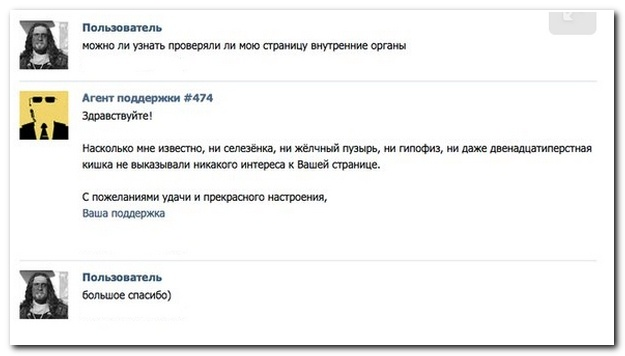 Смешные комментарии из соцсетей от 07.10.2014 (10 фото)