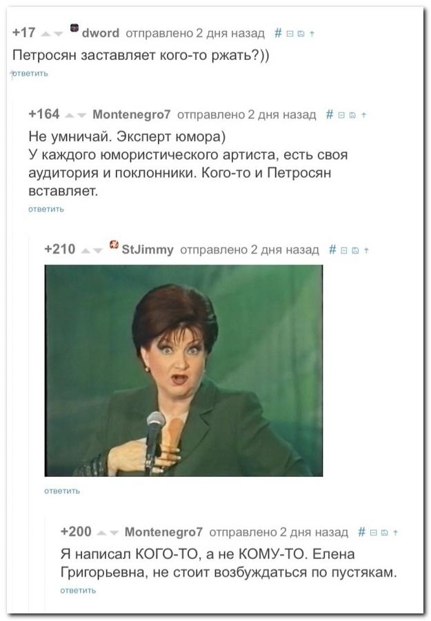 Смешные комментарии из соцсетей от 08.10.2014 (9 фото)