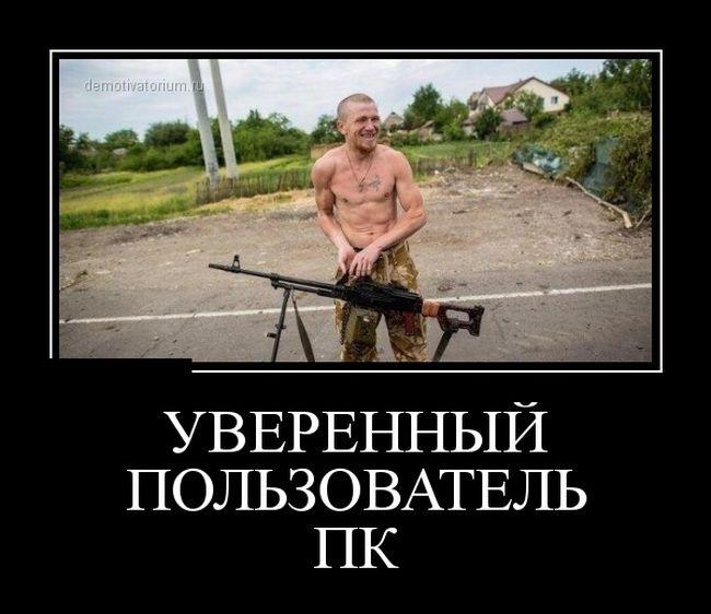 Демотиваторы 09.10.2014 (30 фото)