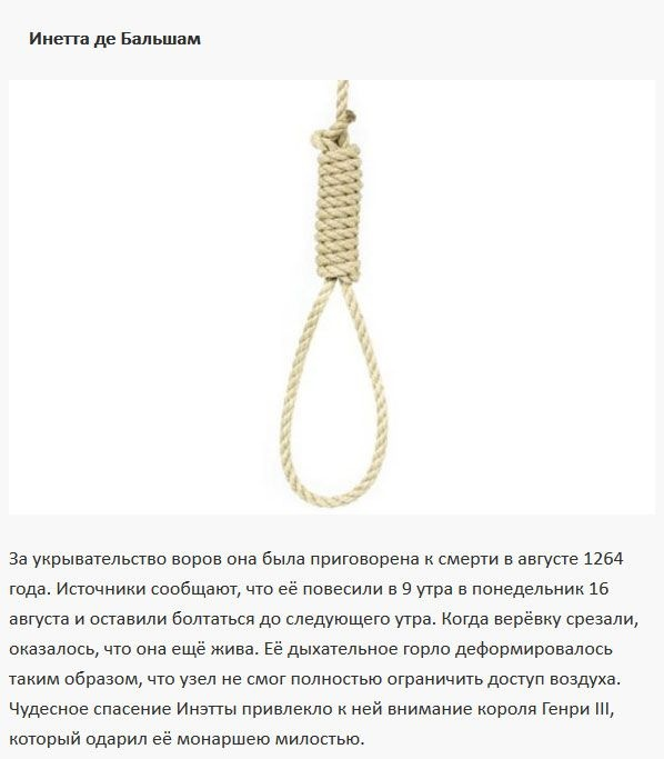 Люди, которые перехитрили смерть (9 фото)