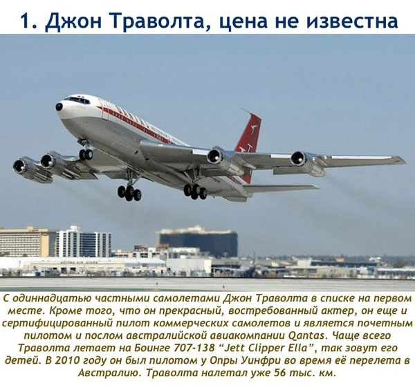 Топ 10 самых дорогих частных самолетов знаменитостей (11 фото)