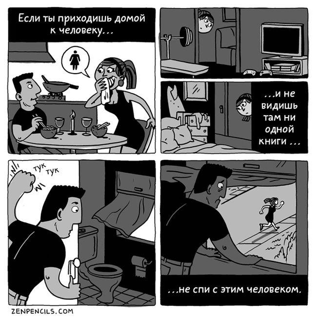 Смешные комиксы 10.10.2014 (20 картинок)