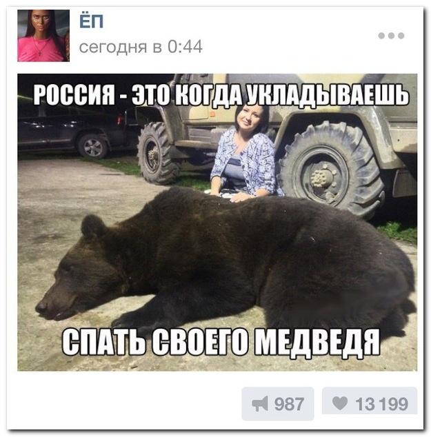 Смешные комментарии из соцсетей от 10.10.2014 (13 фото)