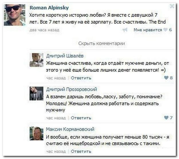 Смешные комментарии из соцсетей от 11.10.2014 (11 фото)