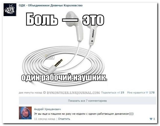 Смешные комментарии из соцсетей от 12.10.2014 (12 фото)