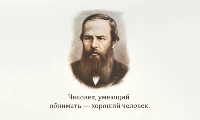25 цитат Федора Достоевского, которые дают пищу для размышлений (1 картинка)