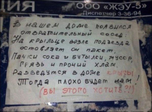 Смешные надписи и объявления от 14.10.2014 (20 фото)