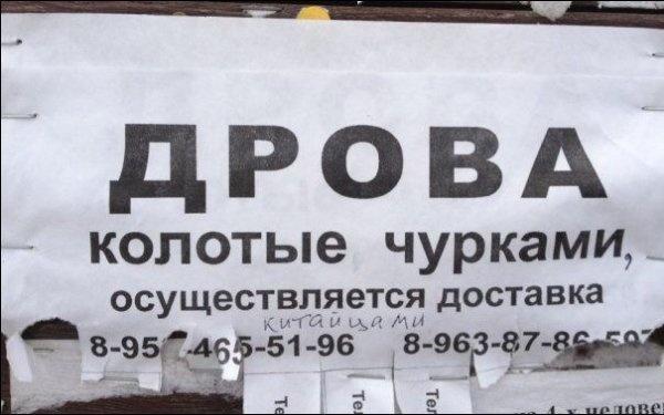 Смешные надписи и объявления от 15.10.2014 (21 фото)