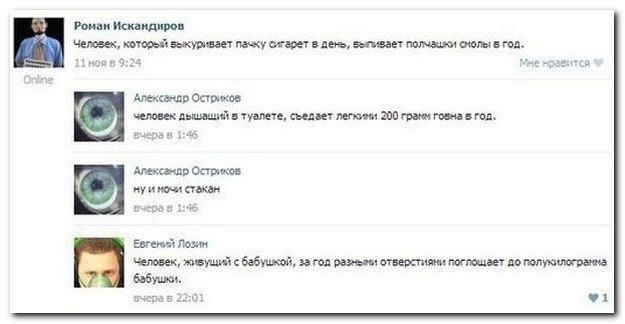 Смешные комментарии из соцсетей от 17.10.2014 (9 фото)