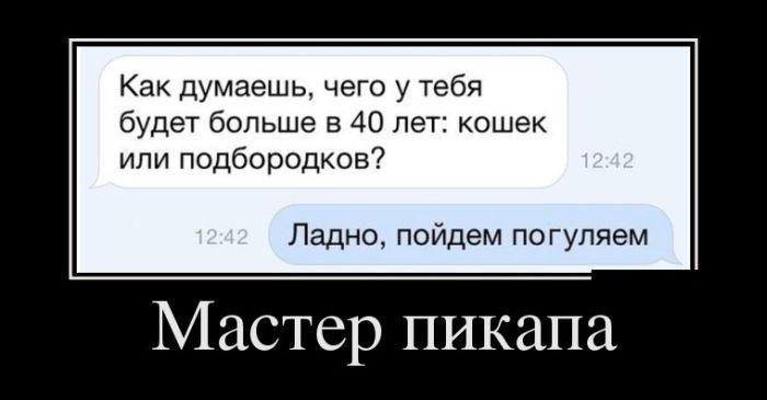 Демотиваторы 17.10.2014 (30 фото)