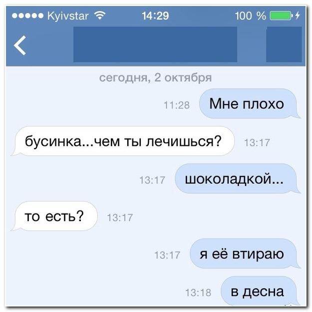 Смешные комментарии из соцсетей от 18.10.2014 (15 фото)