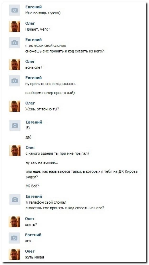Смешные комментарии из соцсетей от 20.10.2014 (9 фото)