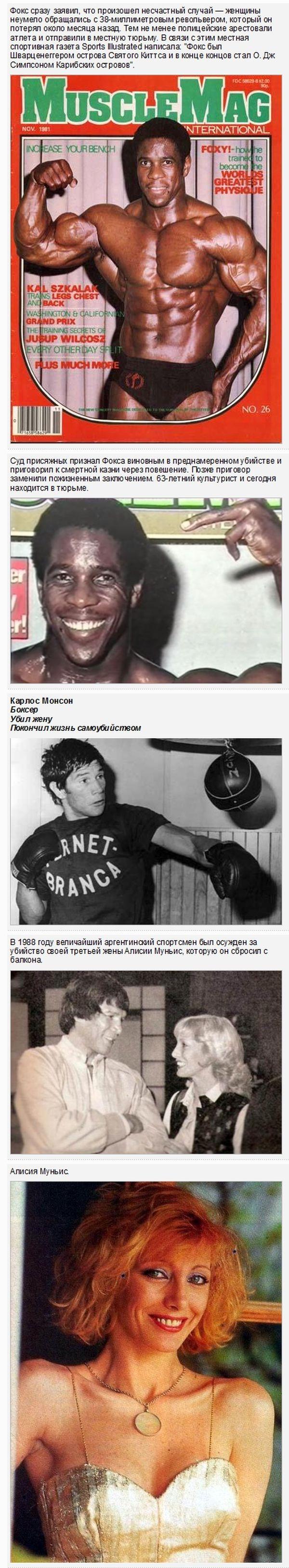 Как связаны спортсмены и криминал (12 фото)