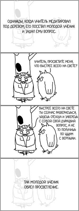 Смешные комиксы 21.10.2014 (20 картинок)